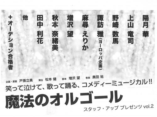 【魔法のオルゴール】仮チラシ - コピー