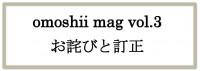 omoshii mag vol