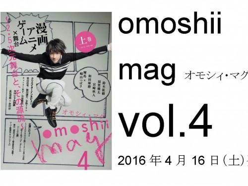 omoshii mag1