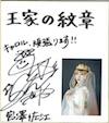 omo6_03_miyazawa
