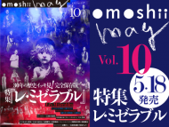 omo10_banner_big