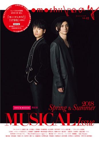 omoshii mag12_HMV_H1_s