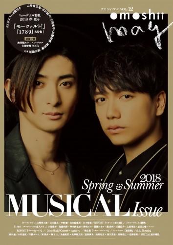 omoshii mag12_R_H1