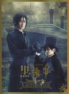 kuroshitsuji_DVD_H1_karu