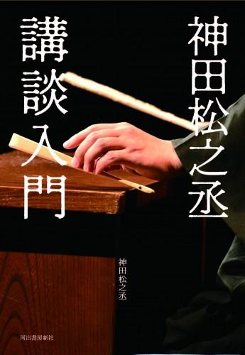 matsunojo_hyo1_180619 (2)_ページ_2
