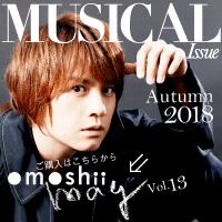 omoshii 13 申し込み